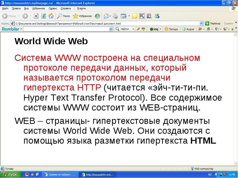 World Wide Web Система WWW построена на специальном протоколе передачи данных...