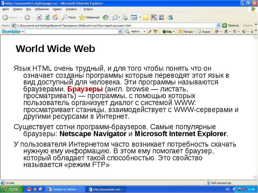 World Wide Web Язык HTML очень трудный, и для того чтобы понять что он означа...