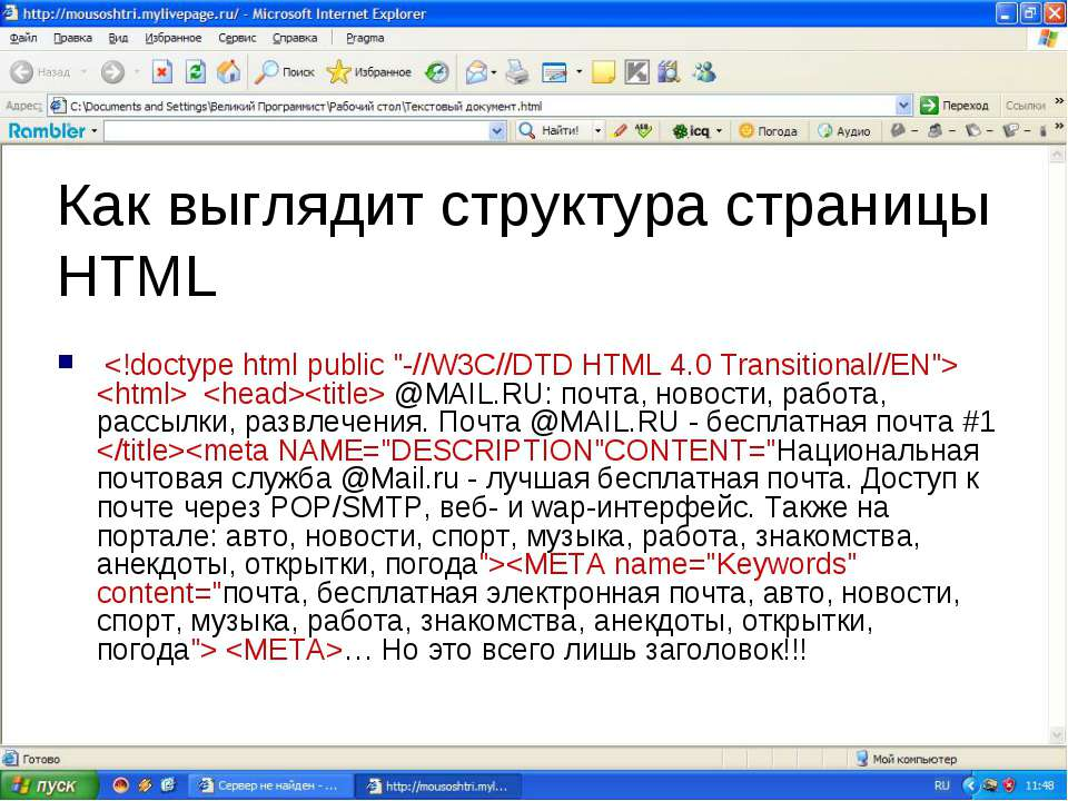 Как выглядит структура страницы HTML @MAIL.RU: почта, новости, работа, рассыл...