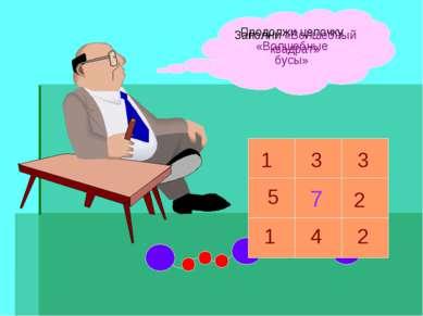 Продолжи цепочку «Волшебные бусы» Заполни «Волшебный квадрат» 1 3 7 2 4 3 2 1 5