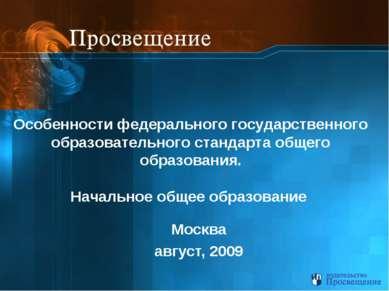Москва август, 2009 Особенности федерального государственного образовательног...
