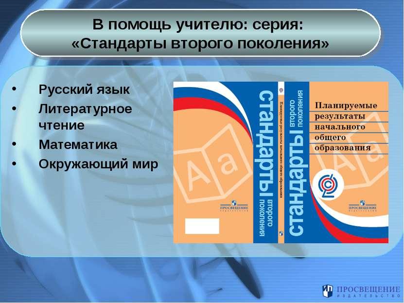 В помощь учителю: серия: «Стандарты второго поколения» Русский язык Литератур...