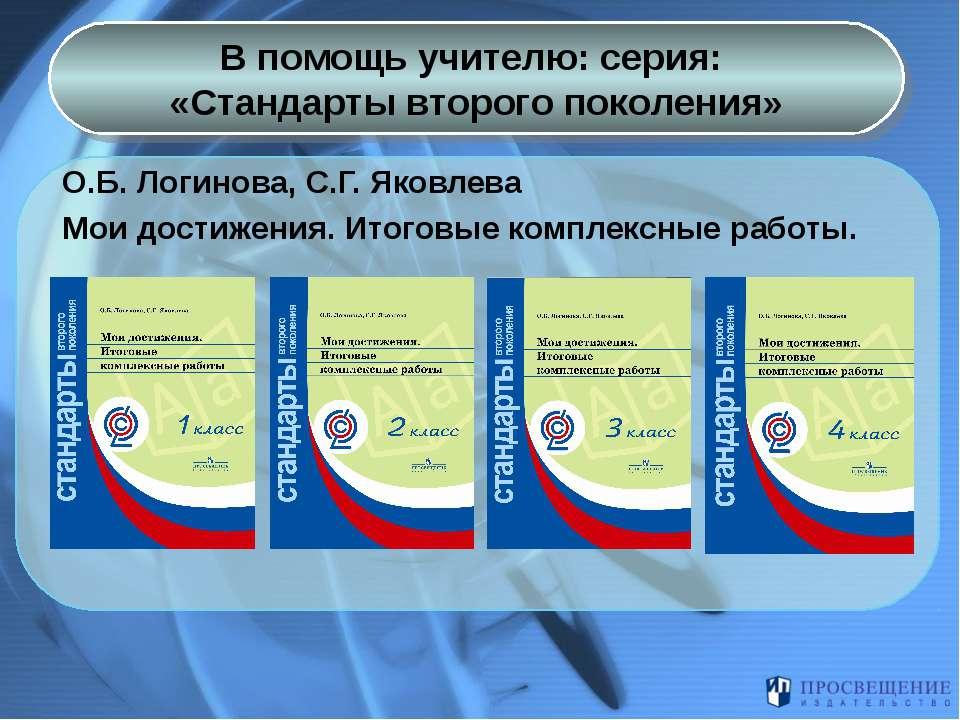В помощь учителю: серия: «Стандарты второго поколения» О.Б. Логинова, С.Г. Як...