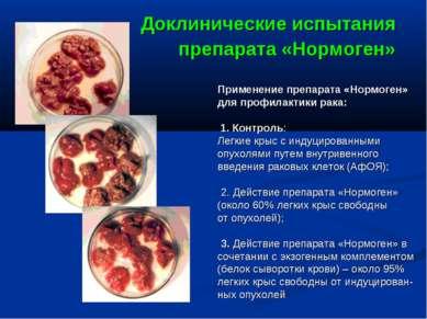 Доклинические испытания препарата «Нормоген» Применение препарата «Нормоген» ...
