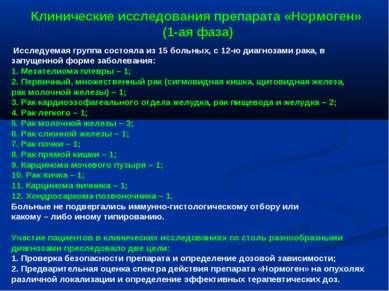 Клинические исследования препарата «Нормоген» (1-ая фаза) Исследуемая группа ...