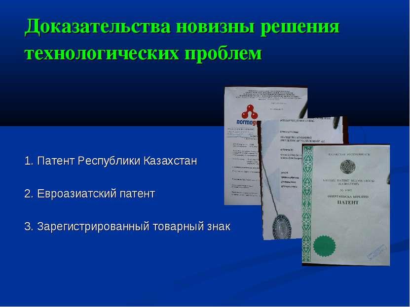 Доказательства новизны решения технологических проблем 1. Патент Республики К...