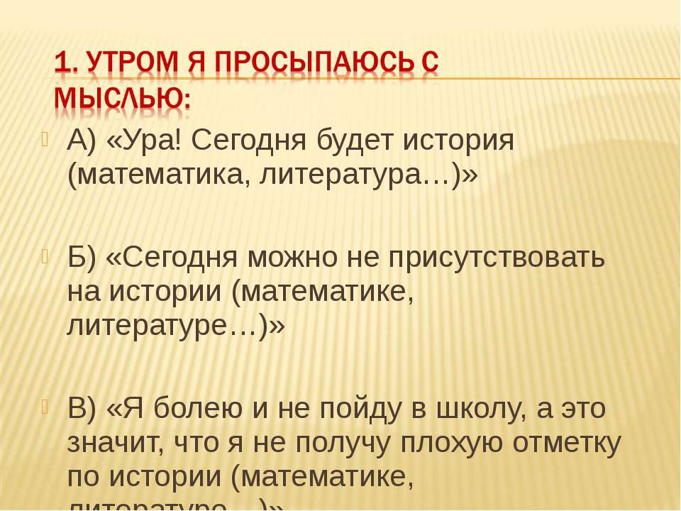 А) «Ура! Сегодня будет история (математика, литература…)» Б) «Сегодня можно н...