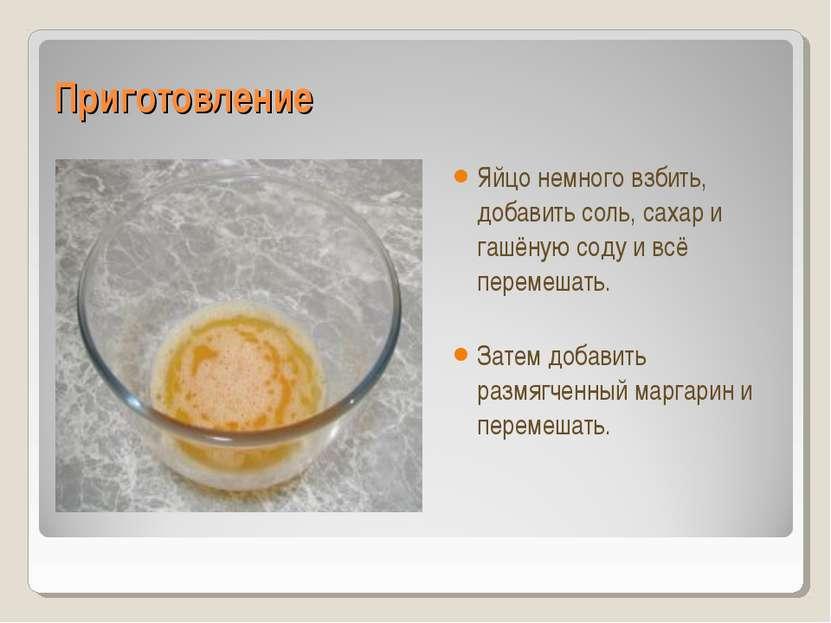 Приготовление Яйцо немного взбить, добавить соль, сахар и гашёную соду и всё ...