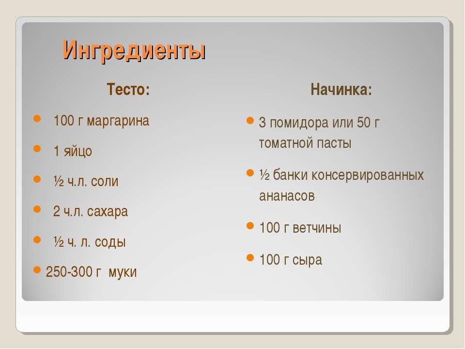 Ингредиенты Тесто: 100 г маргарина 1 яйцо ½ ч.л. соли 2 ч.л. сахара ½ ч. л. с...