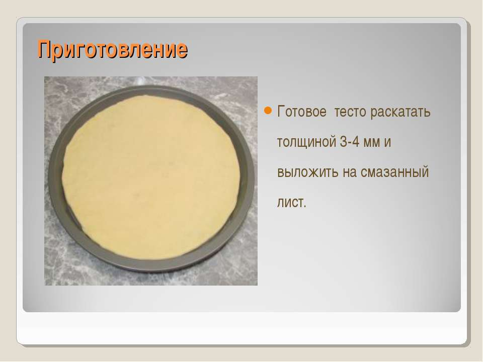 Приготовление Готовое тесто раскатать толщиной 3-4 мм и выложить на смазанный...