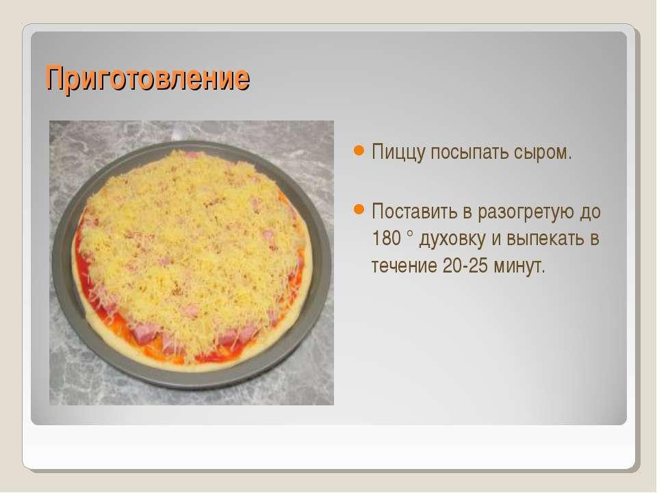Приготовление Пиццу посыпать сыром. Поставить в разогретую до 180 ° духовку и...