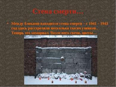 Стена смерти… Между блоками находится стена смерти – с 1941 – 1943 год здесь ...