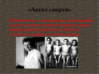 «Ангел смерти» Йозеф Менгеле – немецкий врач, проводивший опыты на узниках ла...
