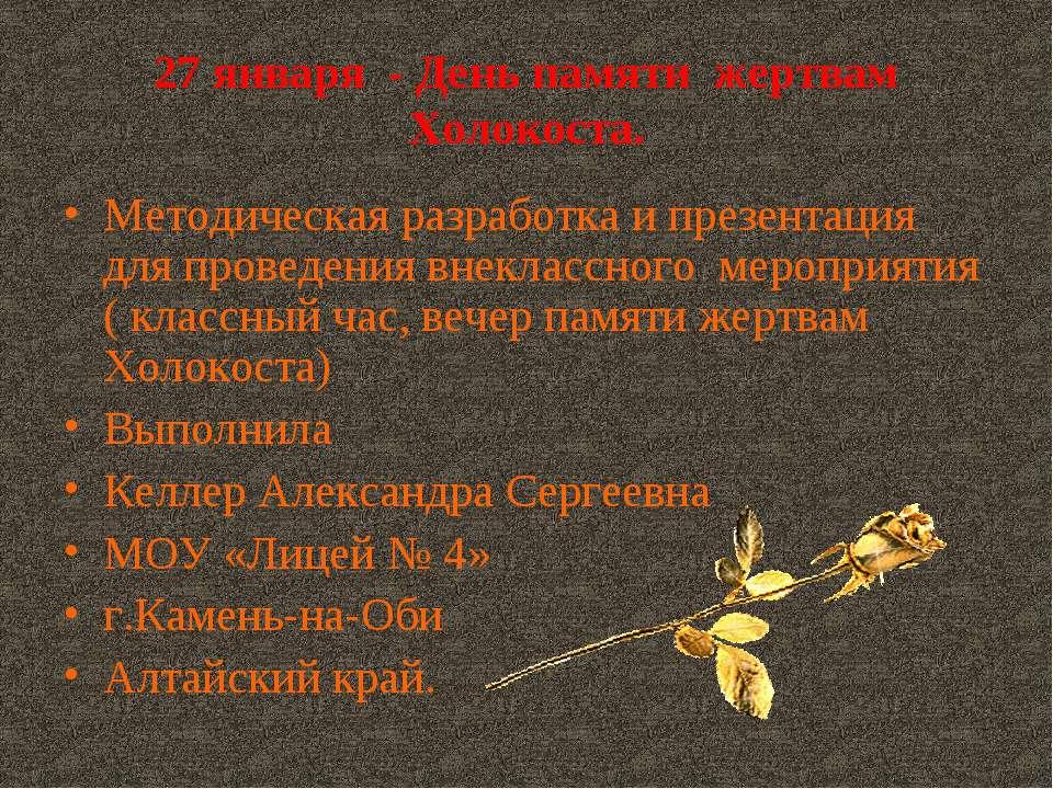 27 января - День памяти жертвам Холокоста. Методическая разработка и презента...