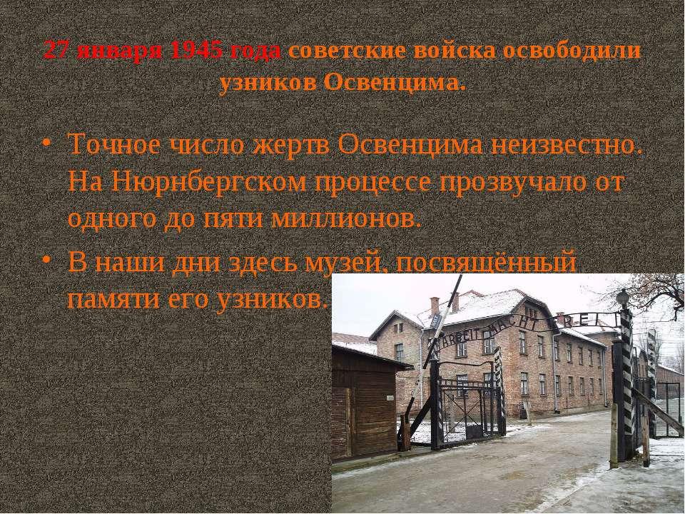 27 января 1945 года советские войска освободили узников Освенцима. Точное чис...