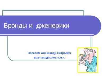 Брэнды и дженерики Потапов Александр Петрович врач-кардиолог, к.м.н.