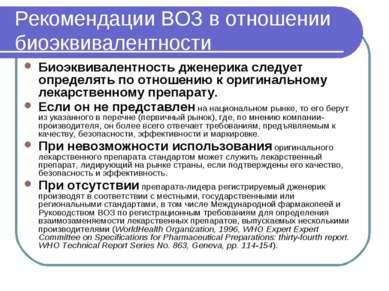 Рекомендации ВОЗ в отношении биоэквивалентности Биоэквивалентность дженерика ...