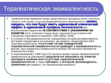Терапевтическая эквивалентность Терапевтически эквивалентными лекарственные п...