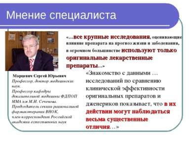 Мнение специалиста Марцевич Сергей Юрьевич Профессор, доктор медицинских наук...