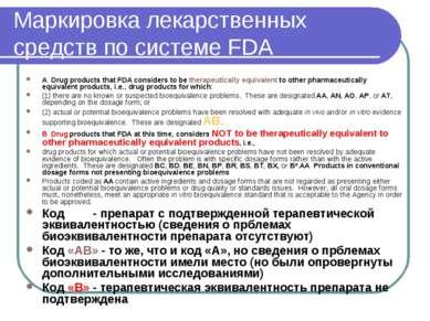 Маркировка лекарственных средств по системе FDA A Drug products that FDA con...