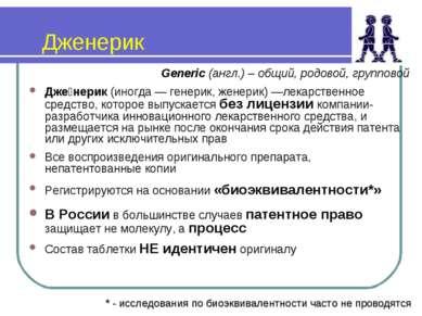 Дженерик Generic (англ.) – общий, родовой, групповой Дже нерик(иногда — гене...