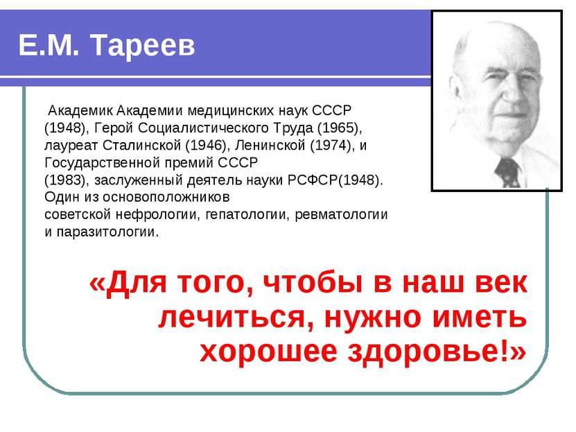 Е.М. Тареев «Для того, чтобы в наш век лечиться, нужно иметь хорошее здоровье...