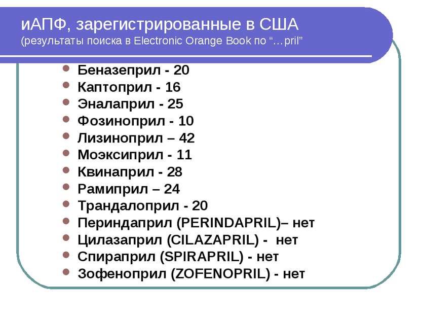 иАПФ, зарегистрированные в США (результаты поиска в Electronic Orange Book по...