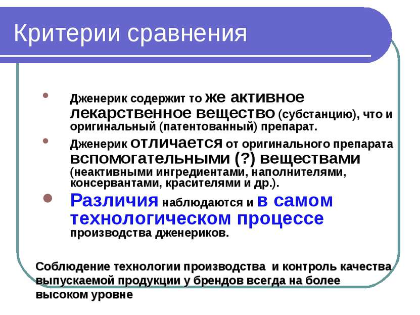 Критерии сравнения Дженерик содержит то же активное лекарственное вещество (с...