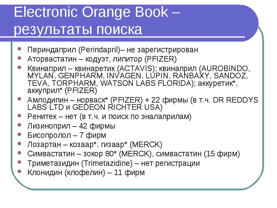 Electronic Orange Book – результаты поиска Периндаприл (Perindapril)– не заре...