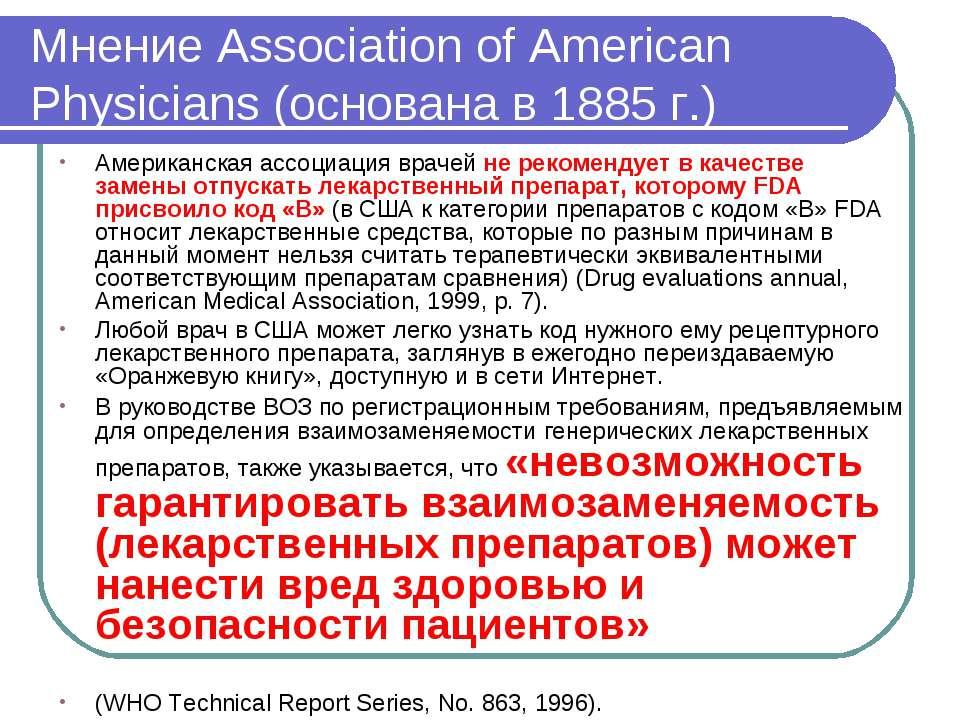 Мнение Association of American Physicians (основана в 1885 г.) Американская а...