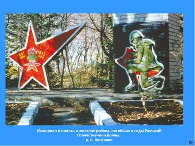 Мемориалвпамять ожителях района, погибших вгоды Великой Отечественной вой...