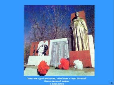 Памятник односельчанам, погибшим вгоды Великой Отечественной войны с. Барышево