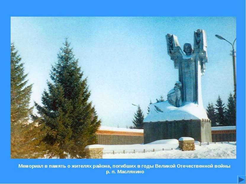 Мемориал впамять ожителях района, погибших вгоды Великой Отечественной вой...