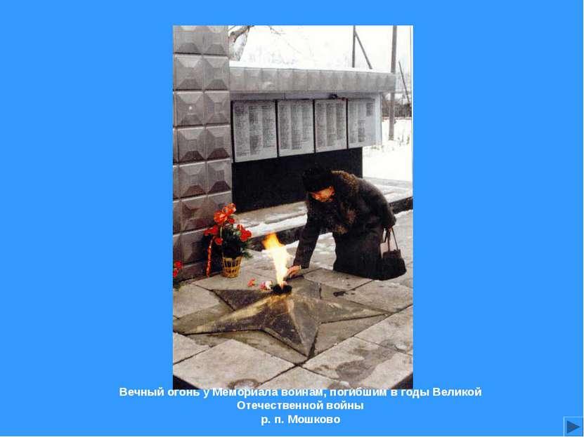 Вечный огонь уМемориала воинам, погибшим вгоды Великой Отечественной войны ...