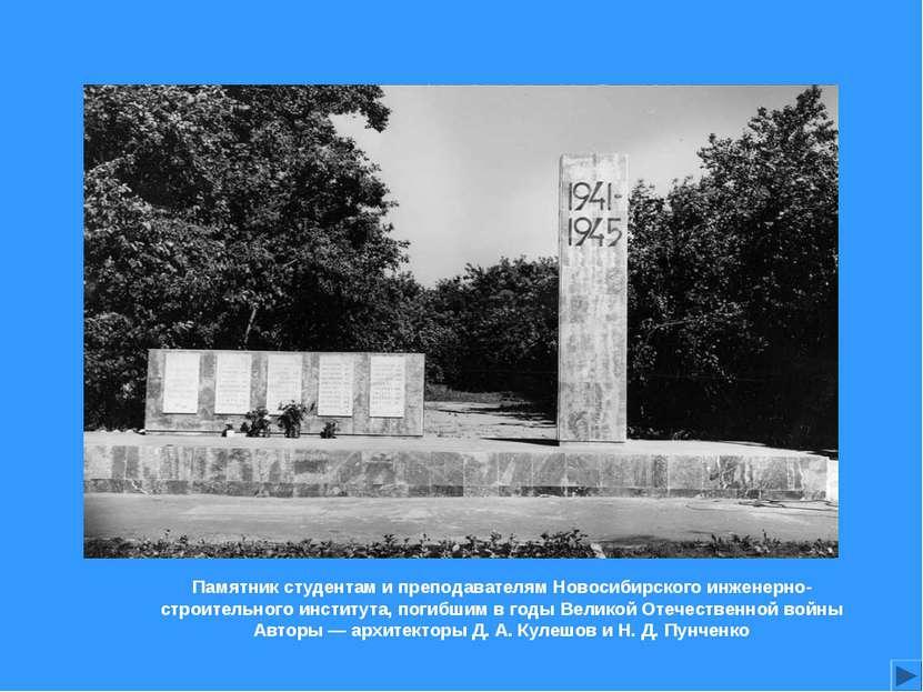 Памятник студентам ипреподавателям Новосибирского инженерно-строительного ин...