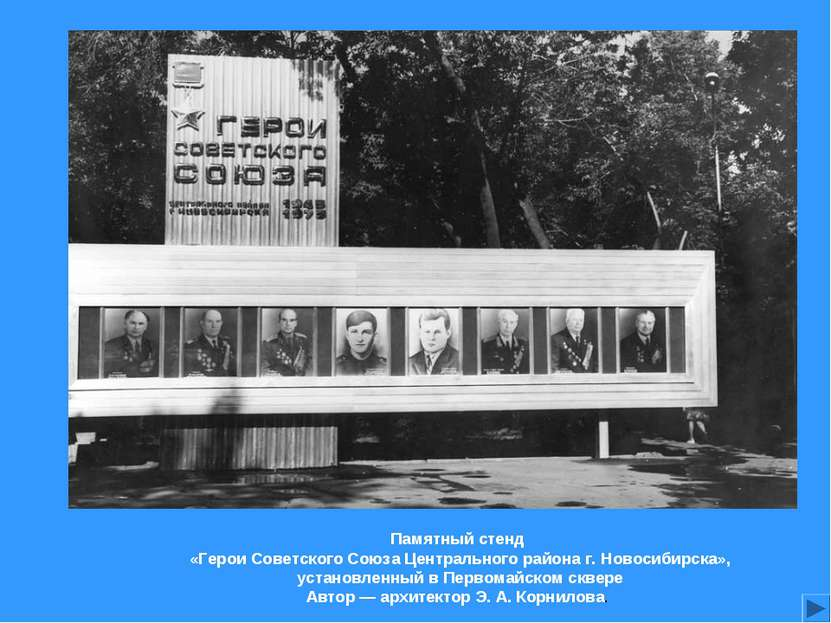 Памятный стенд «Герои Советского Союза Центрального района г. Новосибирска», ...