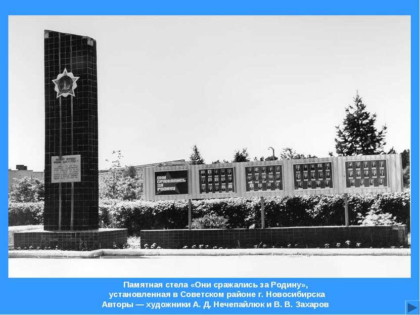 Памятная стела «Они сражались заРодину», установленная вСоветском районе г....