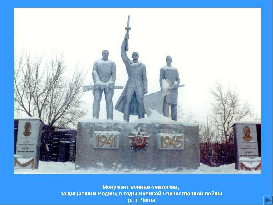 Монумент воинам-землякам, защищавшим Родину вгоды Великой Отечественной войн...