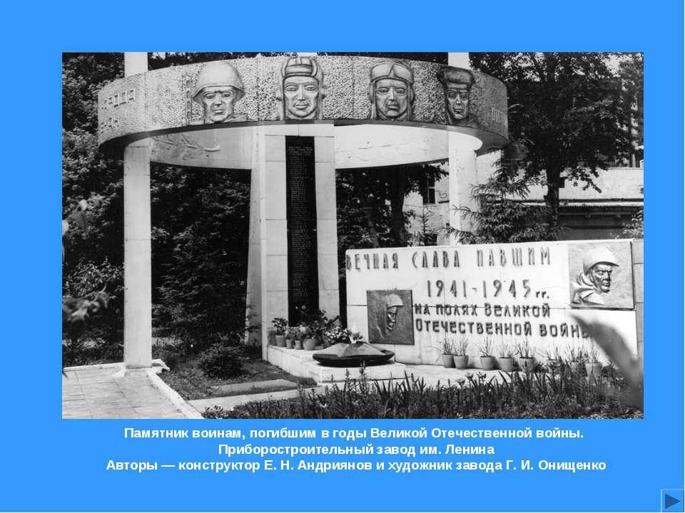 Памятник воинам, погибшим вгоды Великой Отечественной войны. Приборостроител...