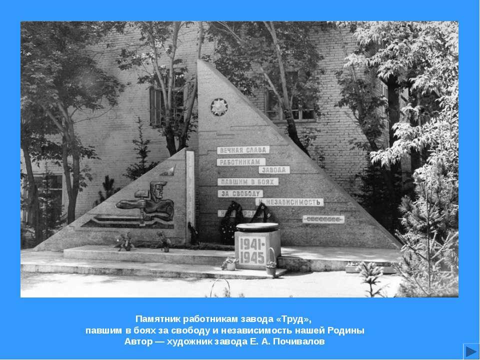 Памятник работникам завода «Труд», павшим вбоях засвободу инезависимость н...