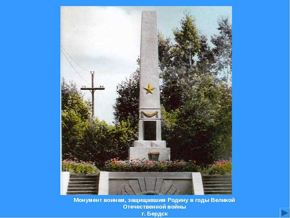 Монумент воинам, защищавшим Родину вгоды Великой Отечественной войны г.Бердск