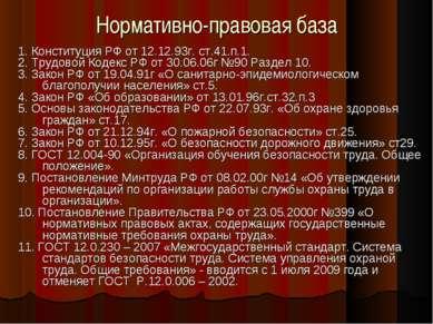 Нормативно-правовая база 1. Конституция РФ от 12.12.93г. ст.41.п.1. 2. Трудов...
