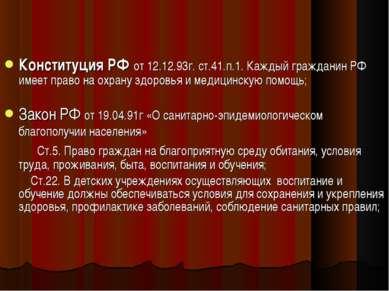 Конституция РФ от 12.12.93г. ст.41.п.1. Каждый гражданин РФ имеет право на ох...