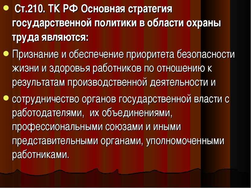 Ст.210. ТК РФ Основная стратегия государственной политики в области охраны тр...
