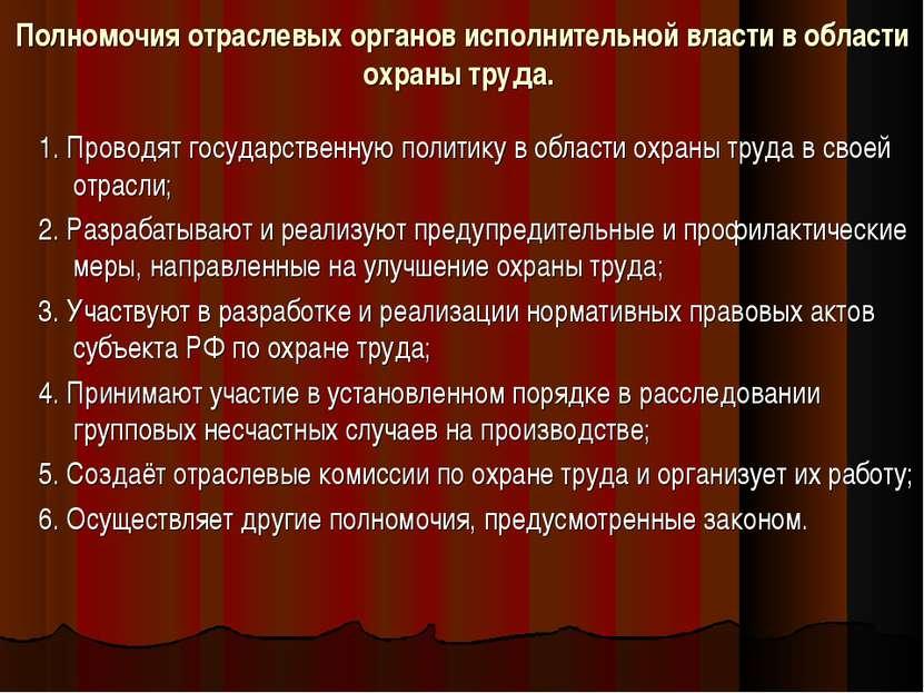Полномочия отраслевых органов исполнительной власти в области охраны труда. 1...