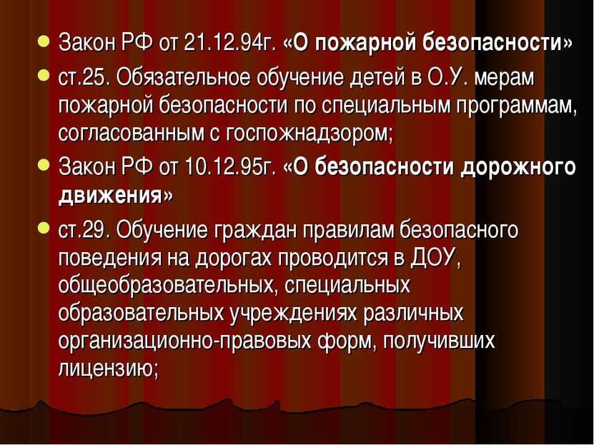 Закон РФ от 21.12.94г. «О пожарной безопасности» ст.25. Обязательное обучение...