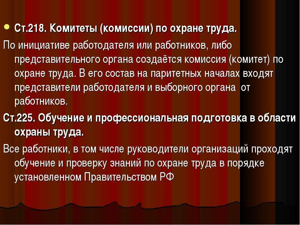 Ст.218. Комитеты (комиссии) по охране труда. По инициативе работодателя или р...