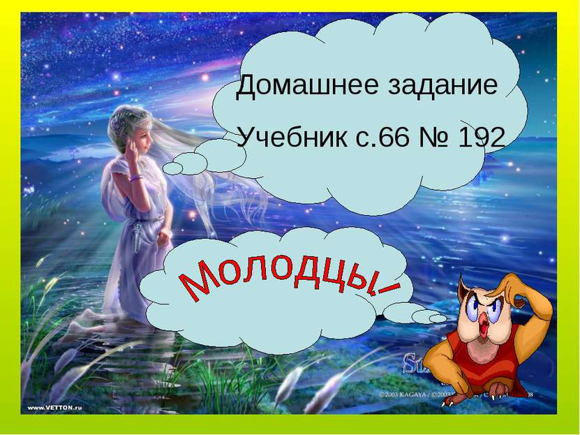 Домашнее задание Учебник с.66 № 192