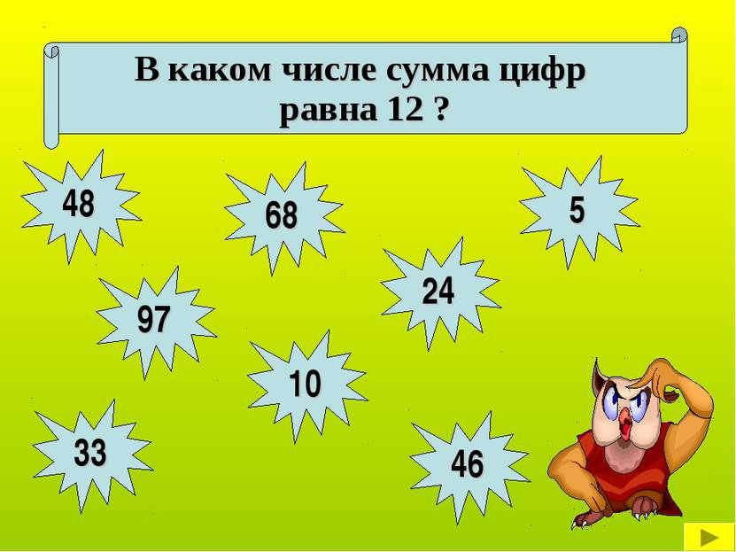 Назови числа в порядке возрастания 97 48 10 33 46 5 24 68 Какое число лишнее?...