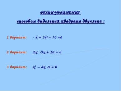 РЕШИ УРАВНЕНИЯ способом выделения квадрата двучлена : 1 вариант: - х + 3х2 – ...